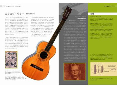 Guitarbook