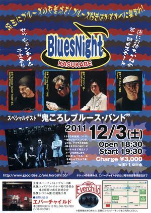 Blues_night001a